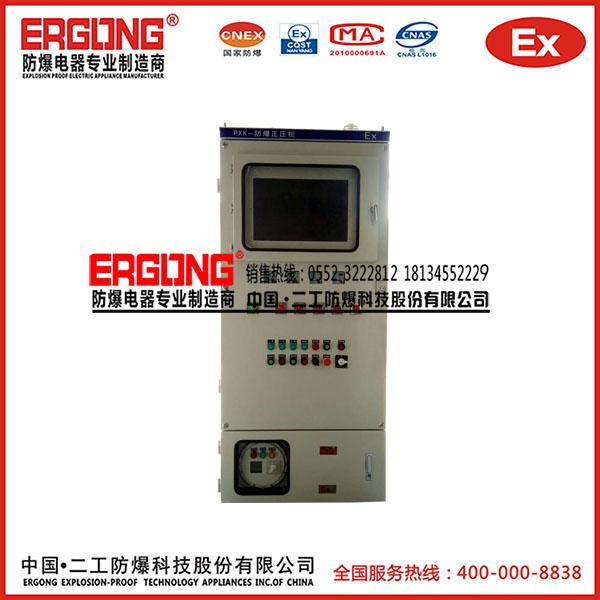 防爆正压柜PLC仪表控制系统