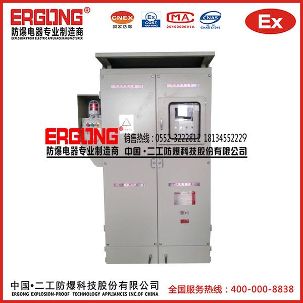 控制布气系统正压型防爆配电柜