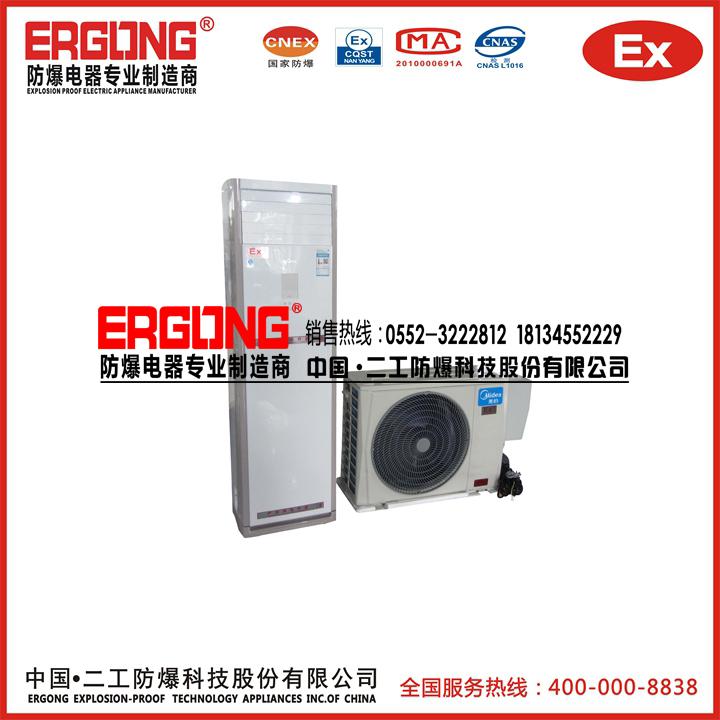 防爆空调EBK格力冷暖两用