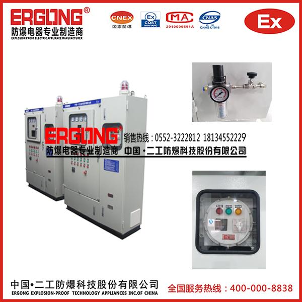 气压低于100Pa正压型防爆配电柜自动报警
